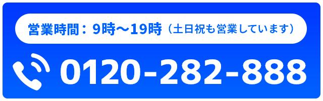 営業時間 9時~19時 0120-282-888