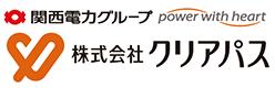 関西電力グループ 株式会社クリアパス