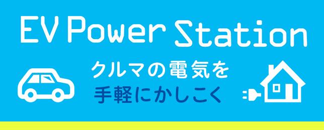 EVパワー・ステーション クルマの電気を手軽にかしこく