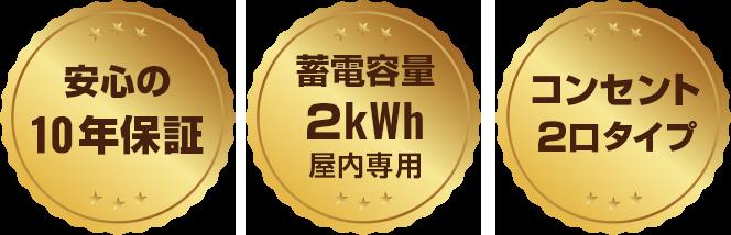 安心の10年保証 蓄電容量 2kWh 屋内専用 コンセント2口タイプ