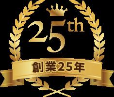 創業25周年