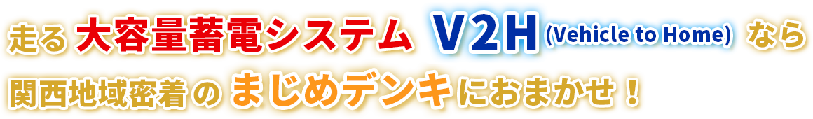 卒FITの方に新しくご提案 走る大容量蓄電システム V2H (Vehicle to Home) なら 関西地域密着のまじめデンキにおまかせ!