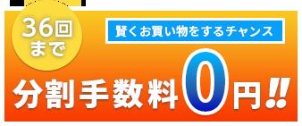 36回まで分割手数料0円!