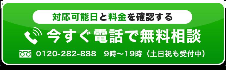 0120-282-888