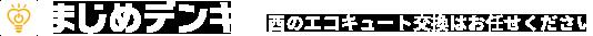 関西(大阪、京都、兵庫、奈良、滋賀、和歌山)エリアに対応のエコキュート交換専門店【まじめデンキ】