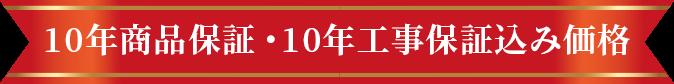 10年商品保証・10年工事保証込み価格!