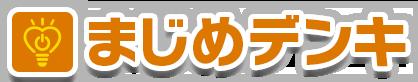 まじめデンキ(無料)